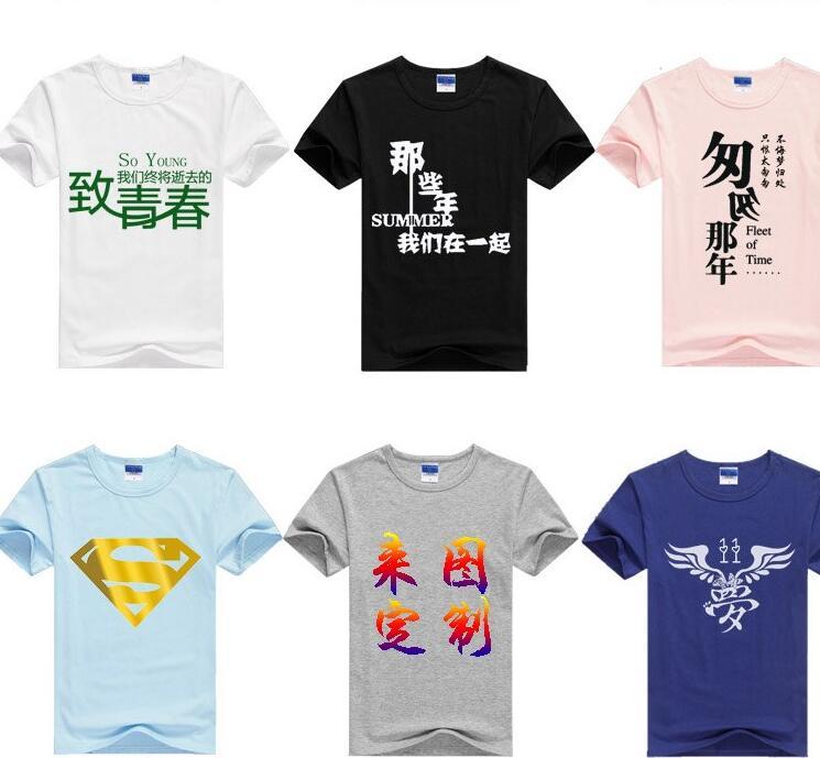 承接印制公司logo、班服、文化衫、活动衫、工作服系列 个性diy定做 毕业班服、聚会t恤