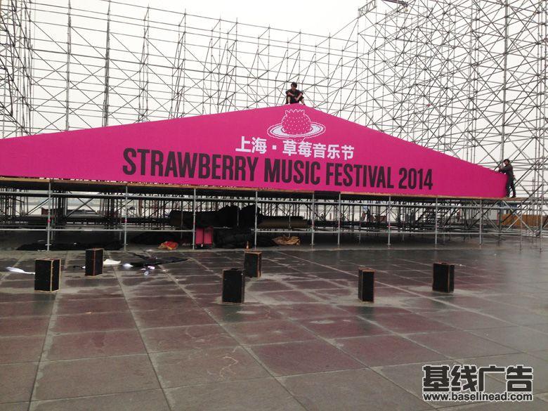 2014年上海草莓音乐节