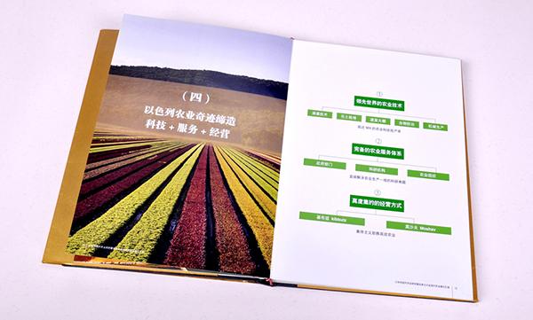 企业画册设计方法和技巧